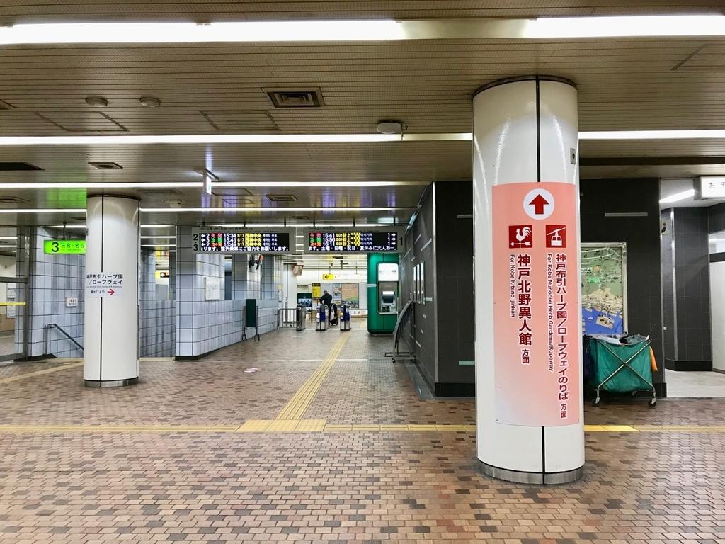 新神戸オリエンタルアベニュー方面出口