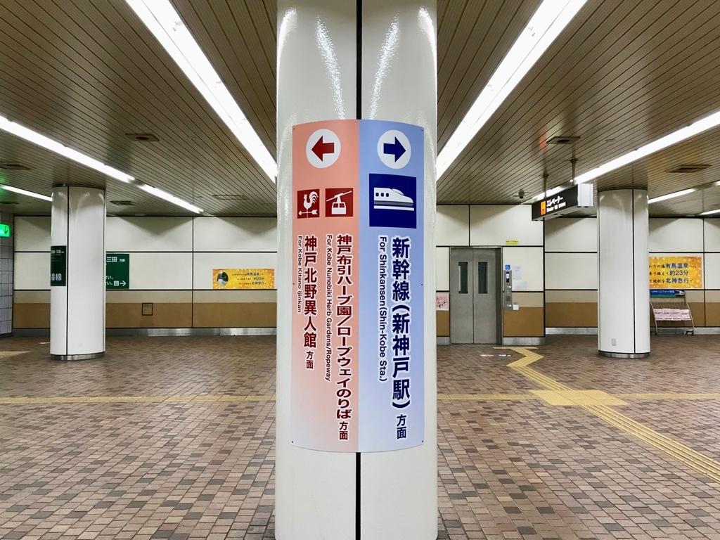 地下鉄新神戸駅の出口分岐点