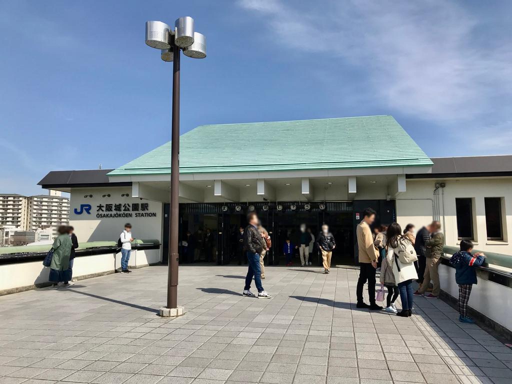 JR環状線・大阪城公園駅外観