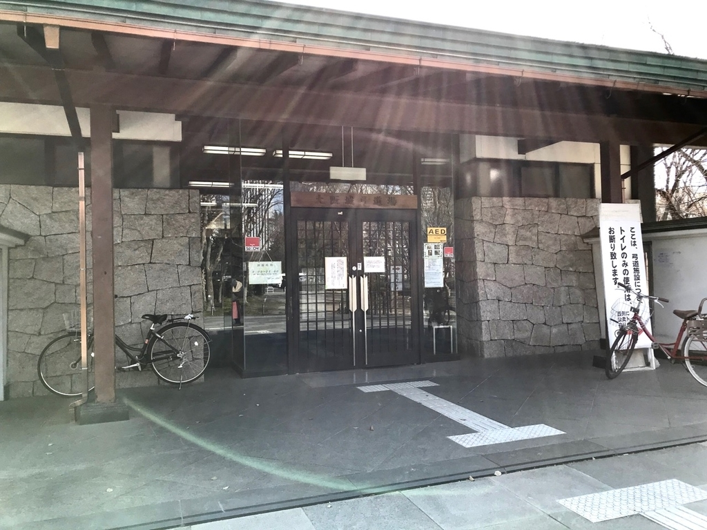 弓道場入り口