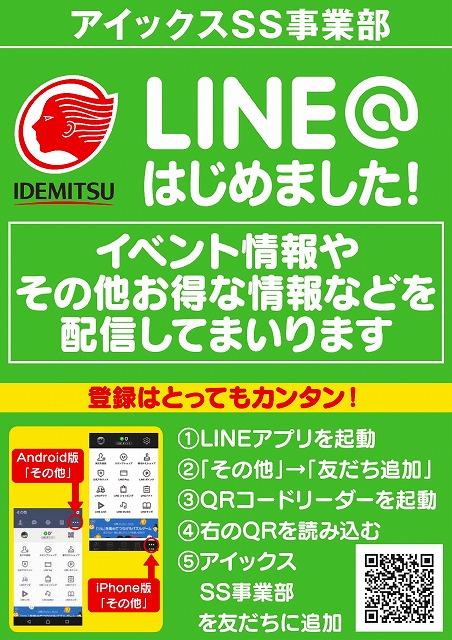 出光LINE