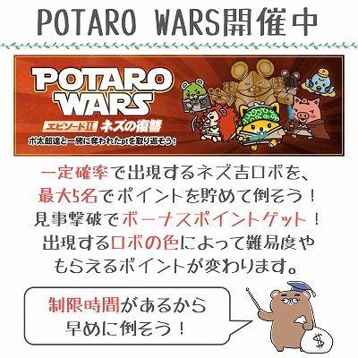 POTARO WARS