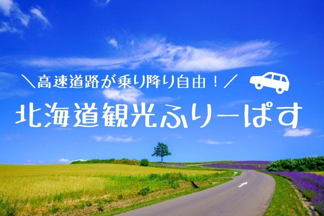 高速道路が乗り降り自由!北海道観光ふりーぱす
