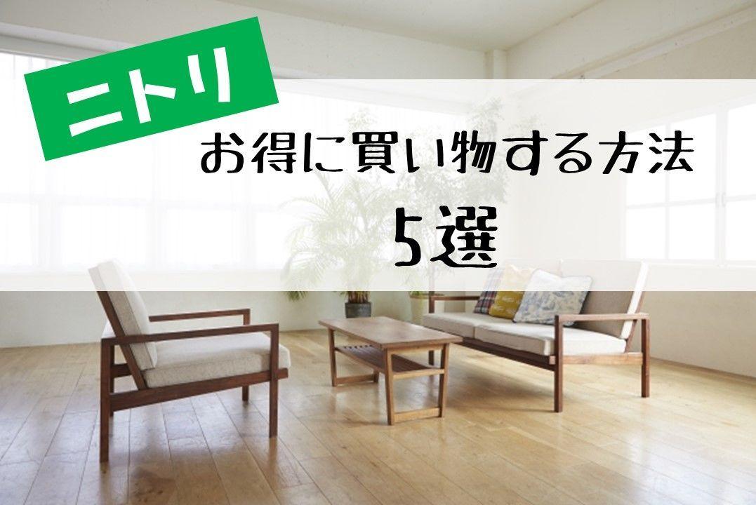 ニトリ 家具