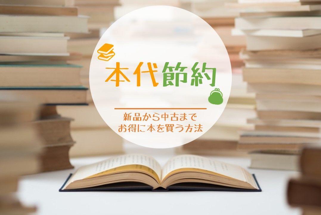 本代を節約!新品から中古までお得に本を買う方法
