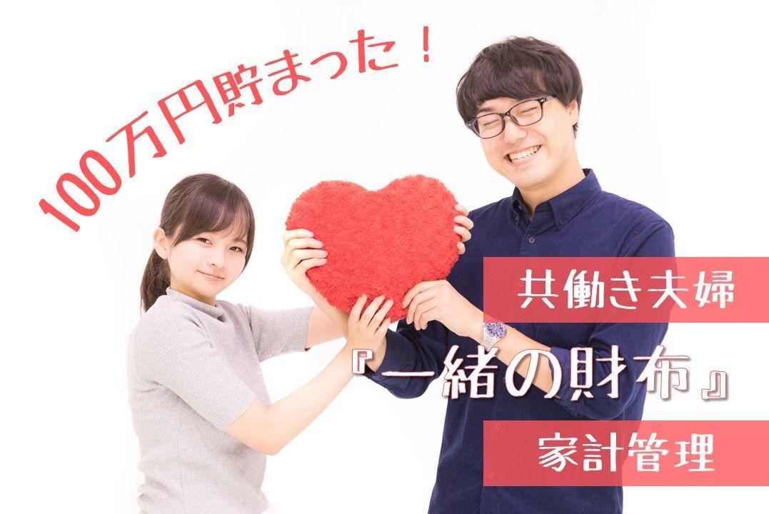 共働き夫婦が一緒の財布で家計管理