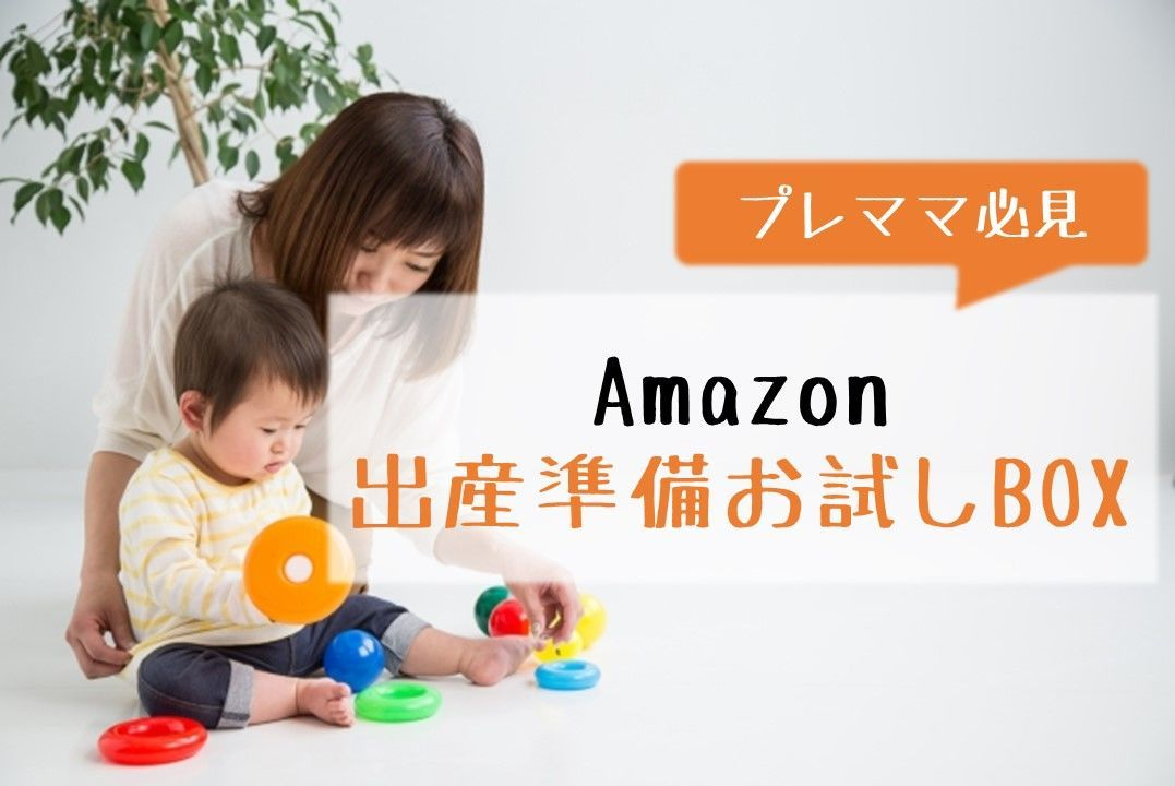 プレママ必見!Amazonの出産準備お試しBOXで赤ちゃんグッズをお得にもらおう!