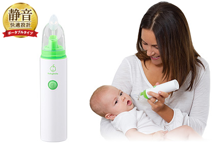 電動鼻水吸引器~ベビースマイル~