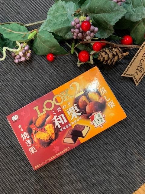 みんなもう食べた?LOOK2こだわり和栗を食べて秋を感じよう!
