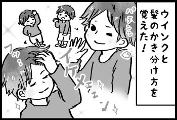 子どもの可能性