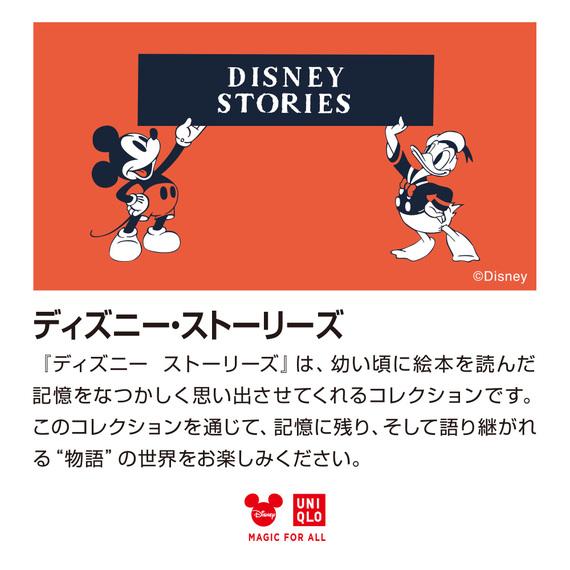 ディズニーストーリー