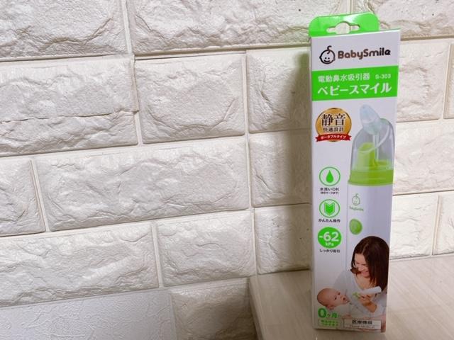 赤ちゃんの鼻水取りはこれで決まり!風邪のおともにぜひご準備を。