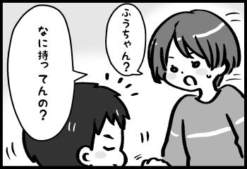 【兄三銃士と愛されお嬢~イケイケ子育てマンガ~】「夢遊病」