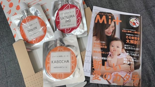 ミタスMi+ 月齢別の離乳食定期便!初回限定を頼んでみた!!!