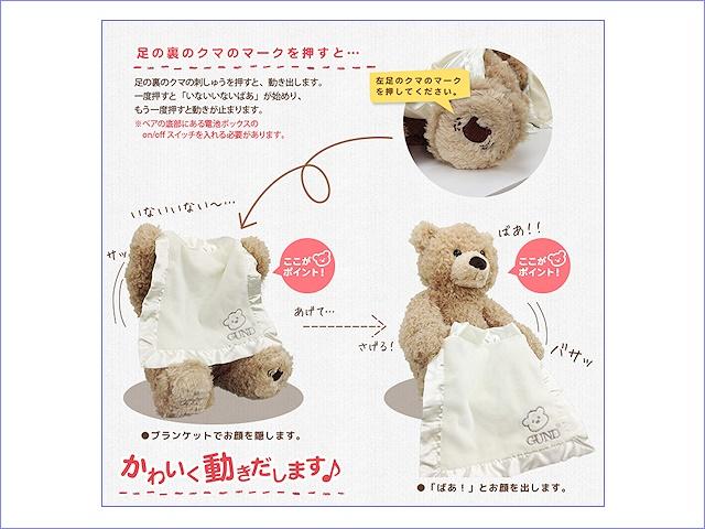 日本語版はクマさん!
