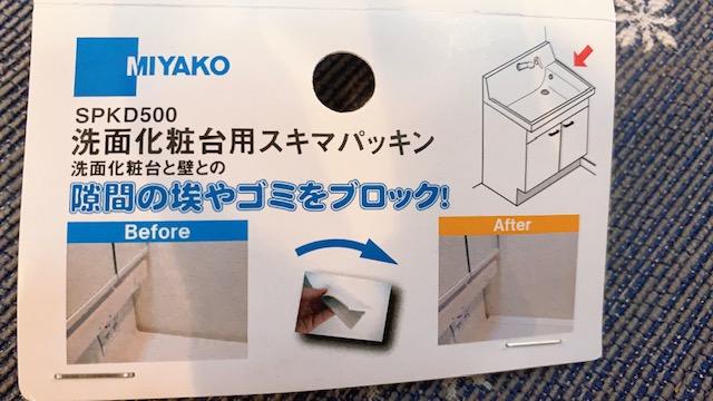 ミヤコ 洗面化粧台用スキマパッキン