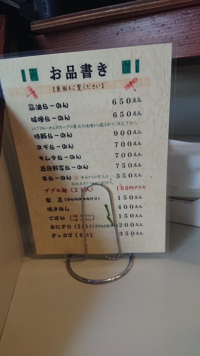 f:id:kramenfish:20200129004347j:plain