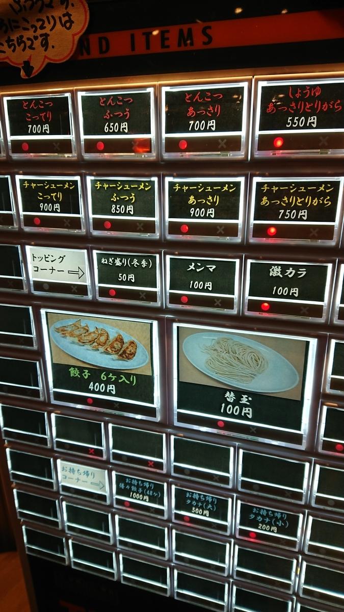 f:id:kramenfish:20200203162129j:plain