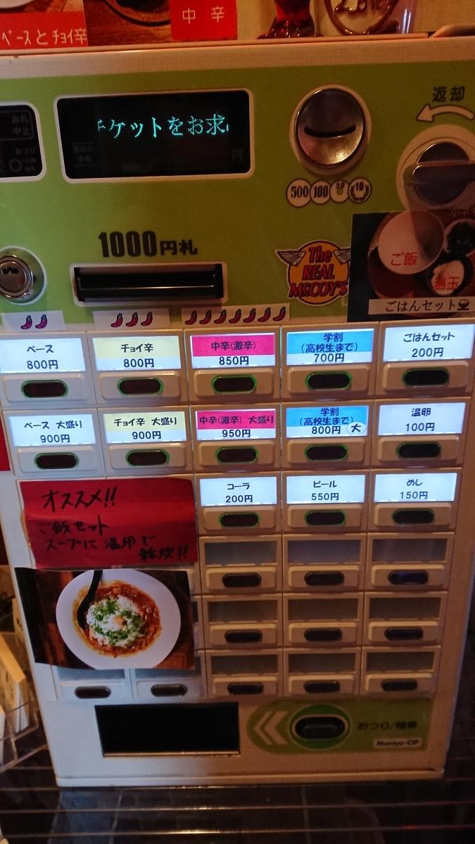 f:id:kramenfish:20200211132557j:plain