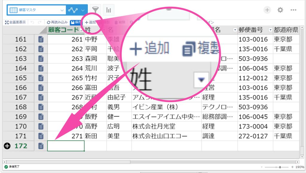 メニューバーから[追加]をクリックすると空行が挿入される