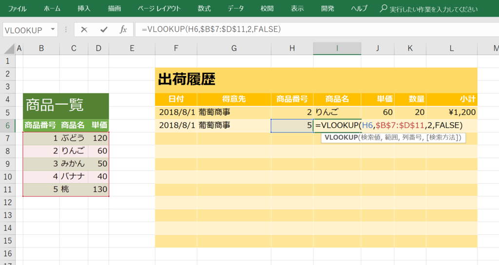 ExcelのVOOLKUP関数