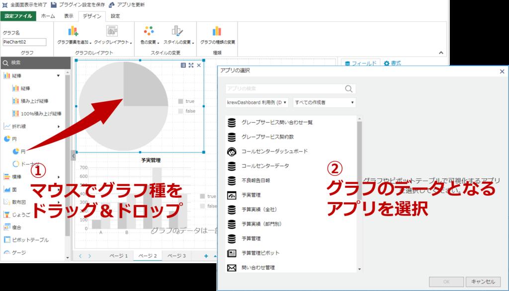 krewDashboardのプラグイン設定画面