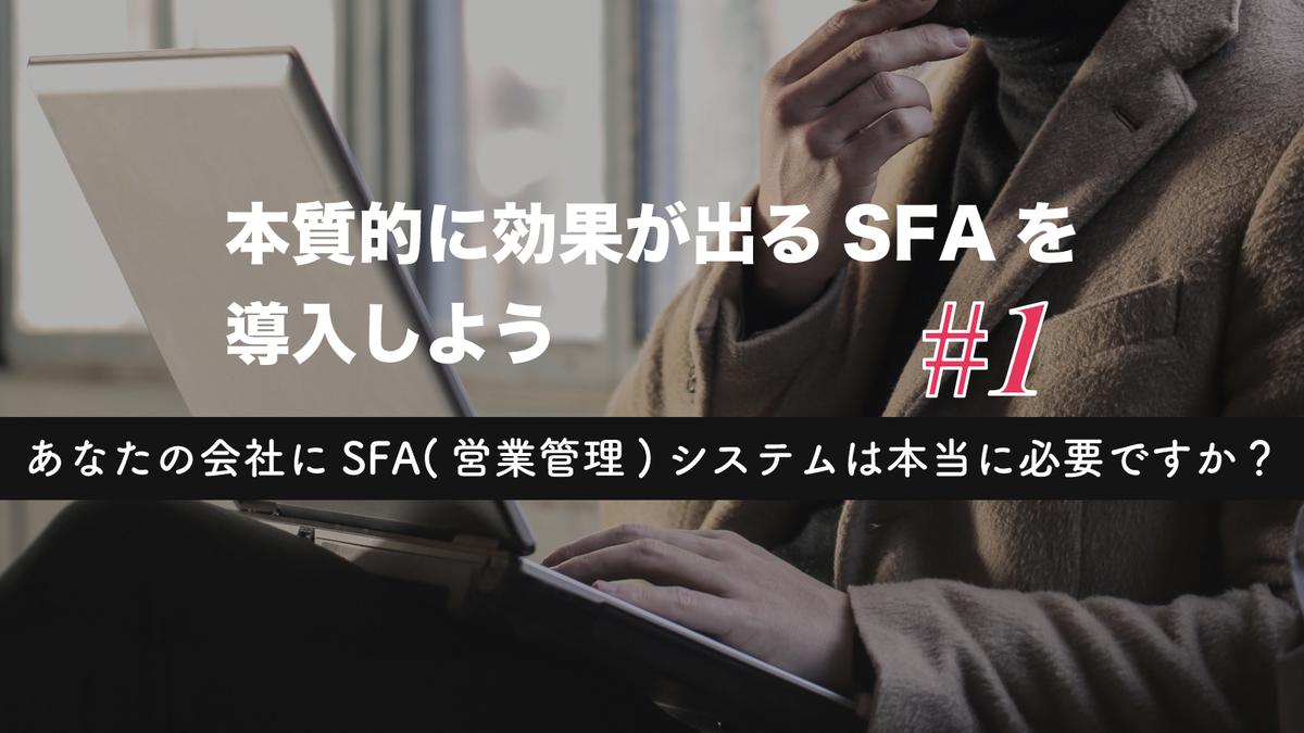 本質的に効果が出るSFAを導入しよう