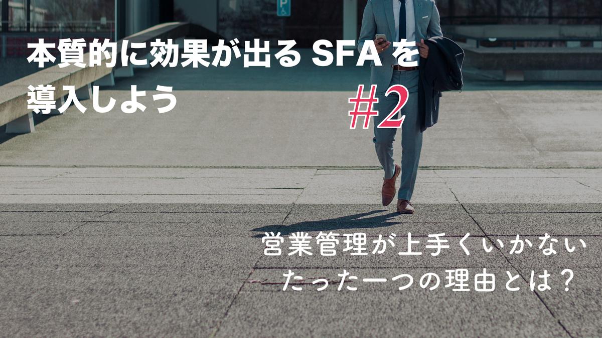 本質的に効果が出るSFAを導入しよう第二話