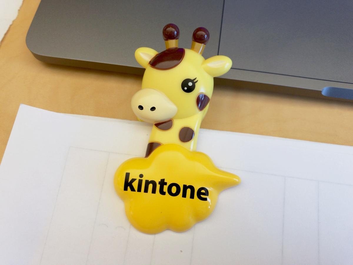 kintoneクリップ
