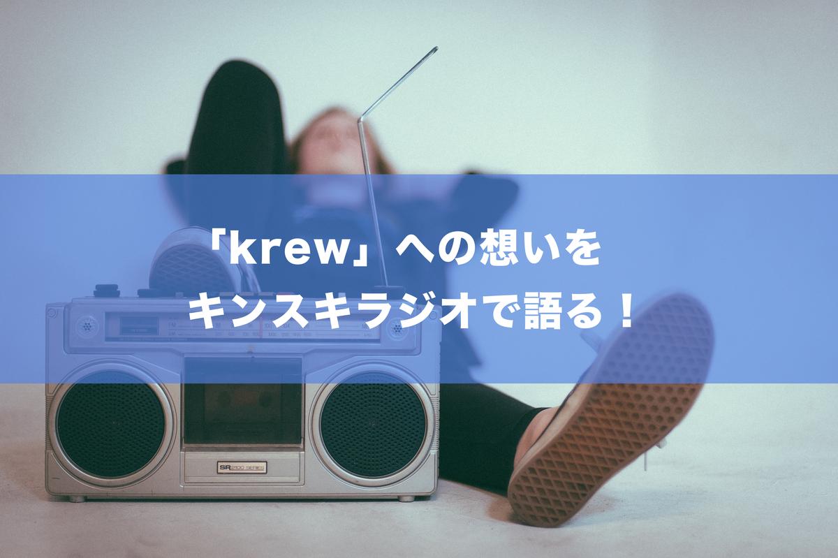 krewへの想いをキンスキラジオで語る!