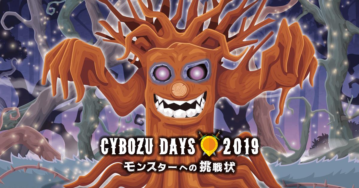 cybozudays2019