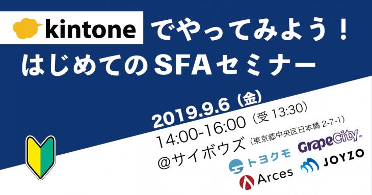 2019年9月6日kintoneでやってみようはじめてのSFAセミナー