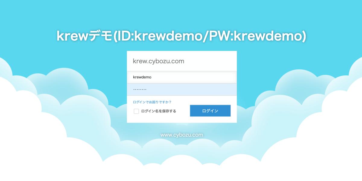 krew利用例デモ画面
