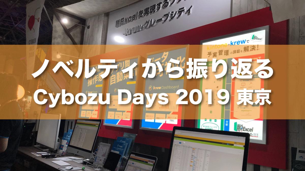 ノベルティから振り返るCybozuDays2019東京