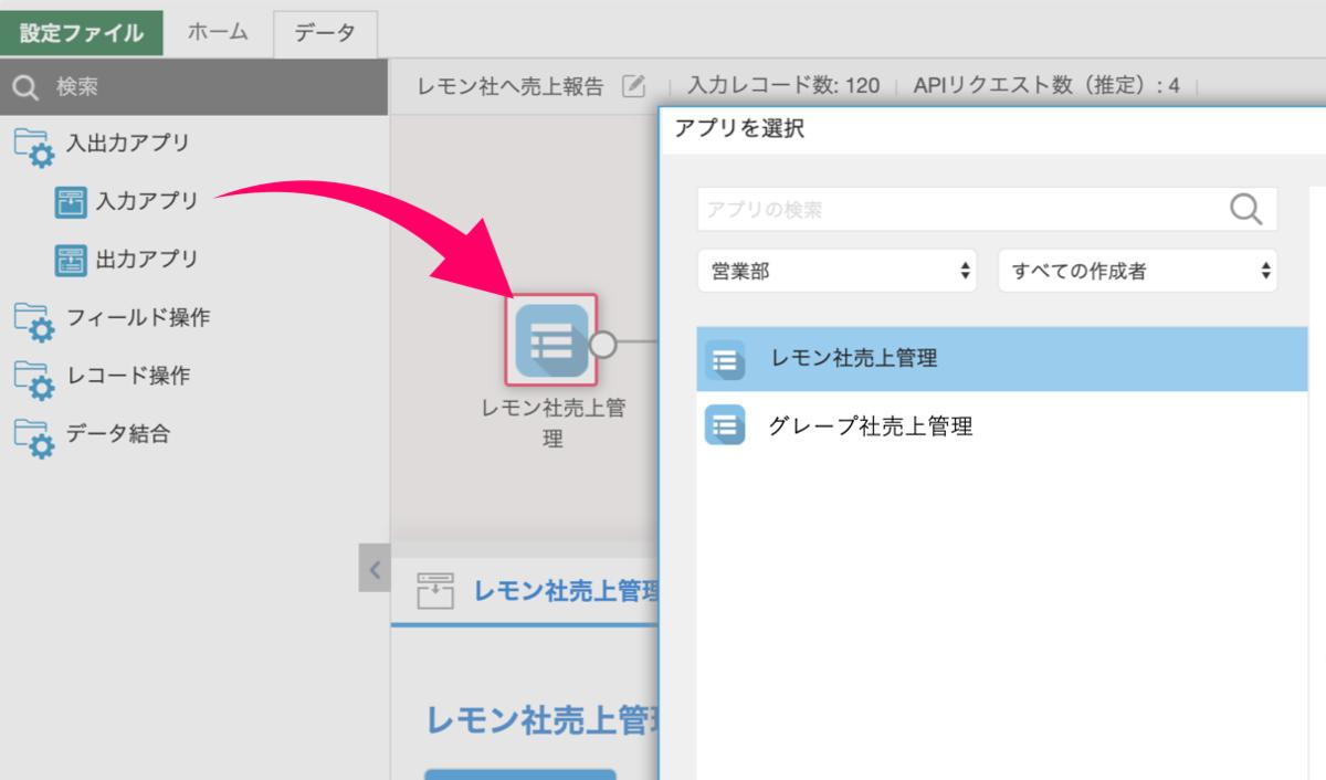 krewData入力アプリコマンドを選択