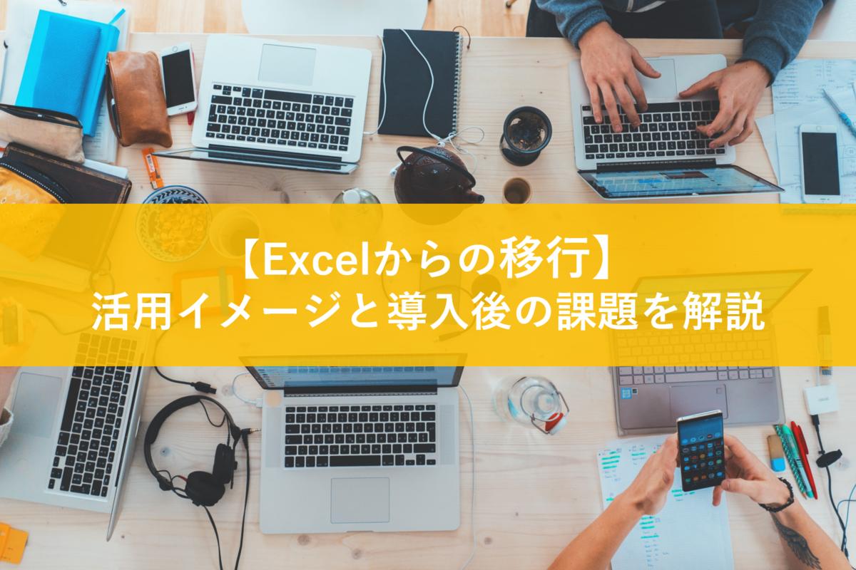Excelからkintoneへの移行 krewSheetが入力をサポート
