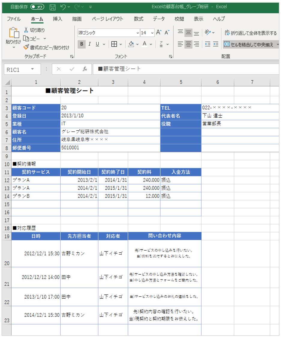 Excelで管理している顧客管理シート