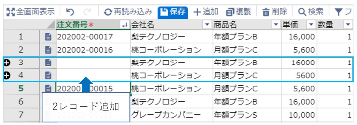 krewSheetで新規レコードを2件追加する画面