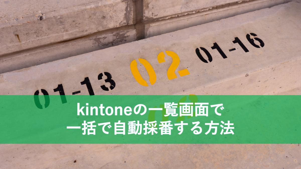 kintoneの一覧画面で 一括で自動採番する方法
