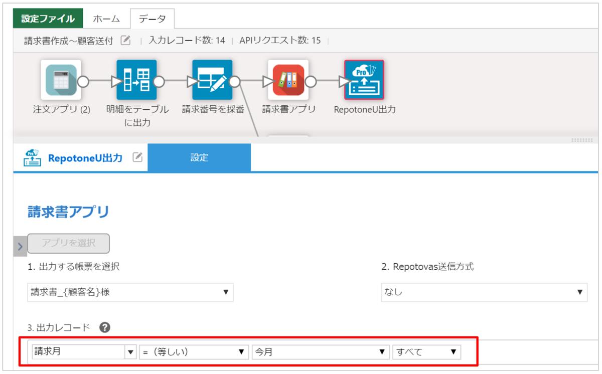 krewDataの設定画面で今月分の請求書が作成されるよう設定する