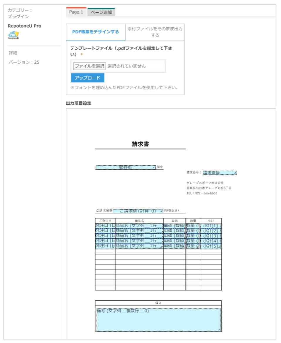 RepotoneUから出力する請求書の設定を行う画面