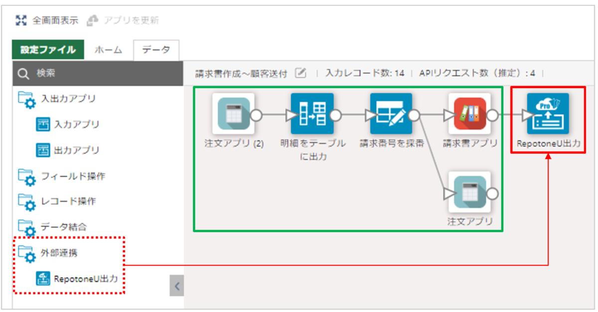 krewDataの設定画面でRepotoneのコマンドを設定する
