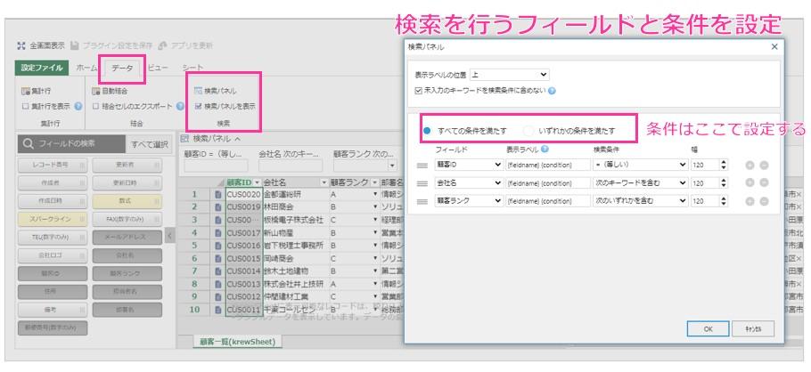 検索パネルの設定方法