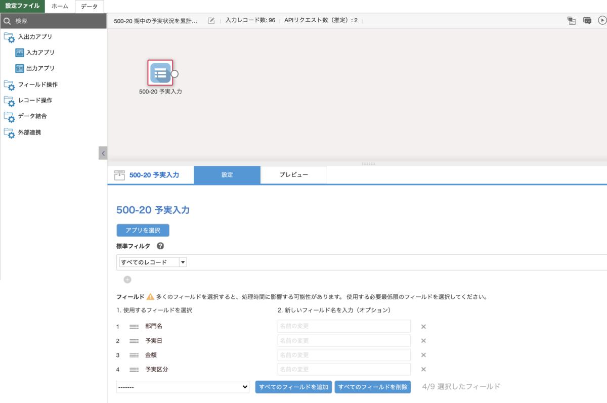 入力アプリコマンドで予実入力アプリを追加