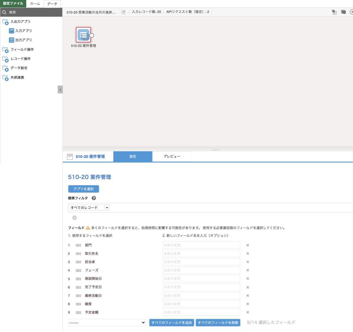 入力アプリコマンドで案件管理アプリを追加