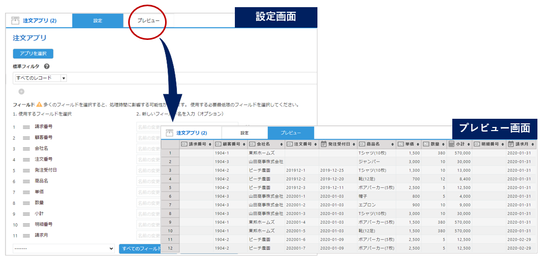 krewData 入力アプリの設定内容