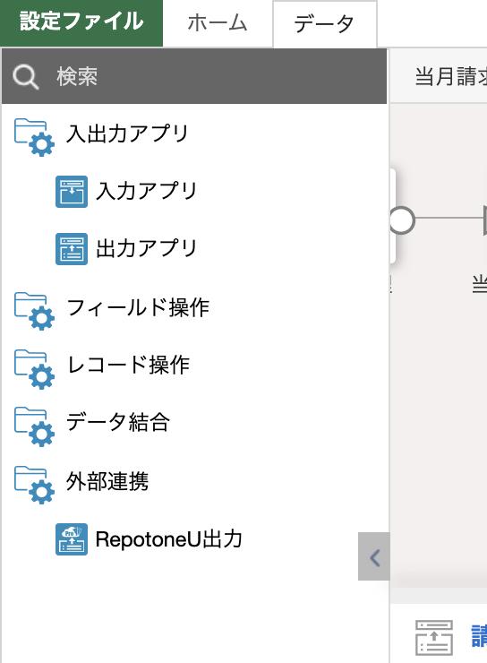 外部連携コマンドとしてRepotoneU出力が表示される