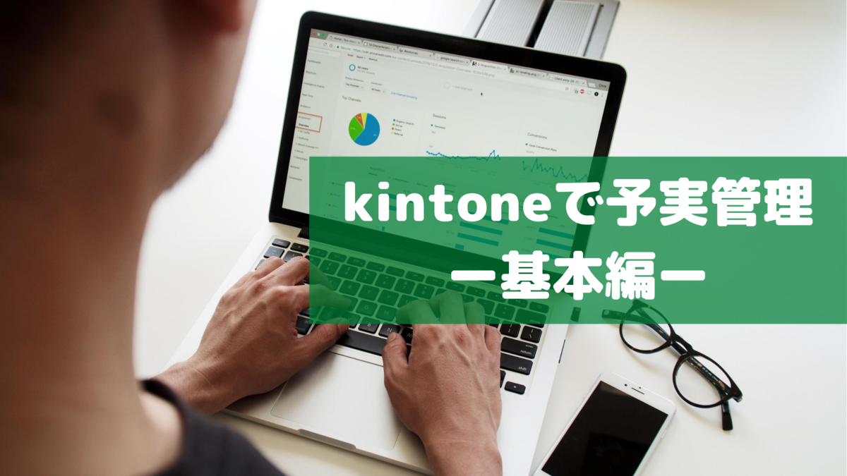 kintoneで予実管理