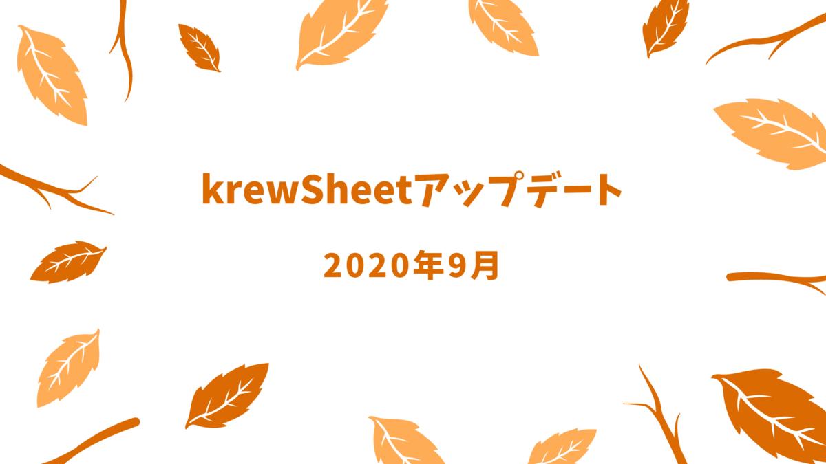 2020年9月 krewSheetアップデート