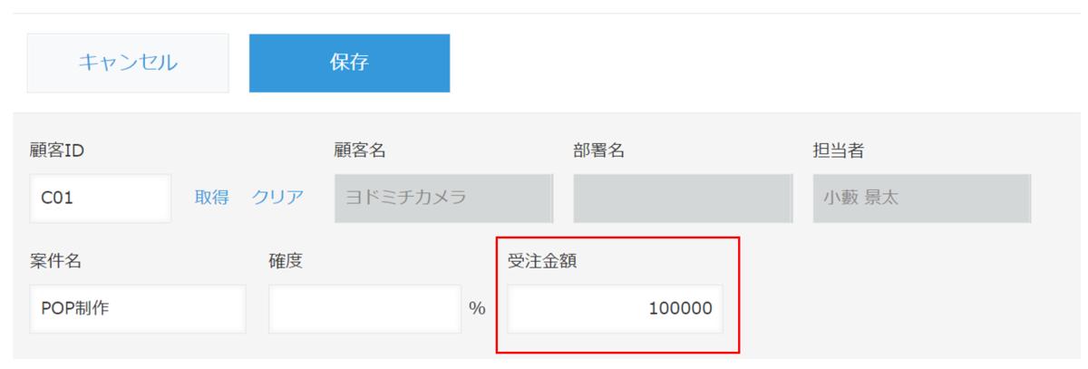 案件管理アプリの受注金額を更新する